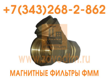 Фильтры магнитные ФММ муфтовые