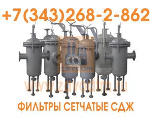 Дренажный фильтр СДЖ от производителя