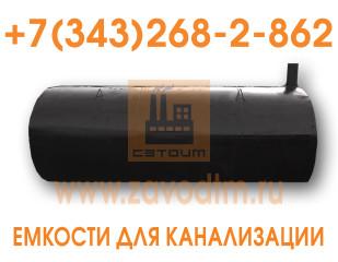 Металлические канализационные емкости