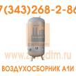 Ресиверы воздушные со склада в Екатеринбурге