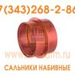 Сальник набивной 05.900-2 от производителя
