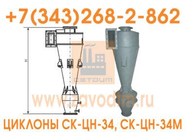 Циклон СК-ЦН-34, СК-ЦН-34М