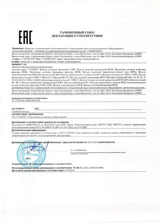 Декларация таможенного союза - фильтры СДЖ