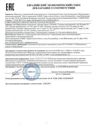 Декларация ТР ТС 010/2011 - Грязевики абонентские