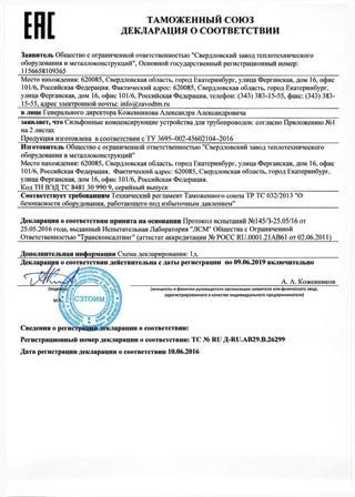 Декларация ТР ТС 032/2013 - Сильфонные компенсаторы
