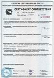 Сертификат соответствия воздухосборники