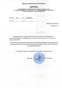Благодарность Свердловскому заводу СЗТОИМ