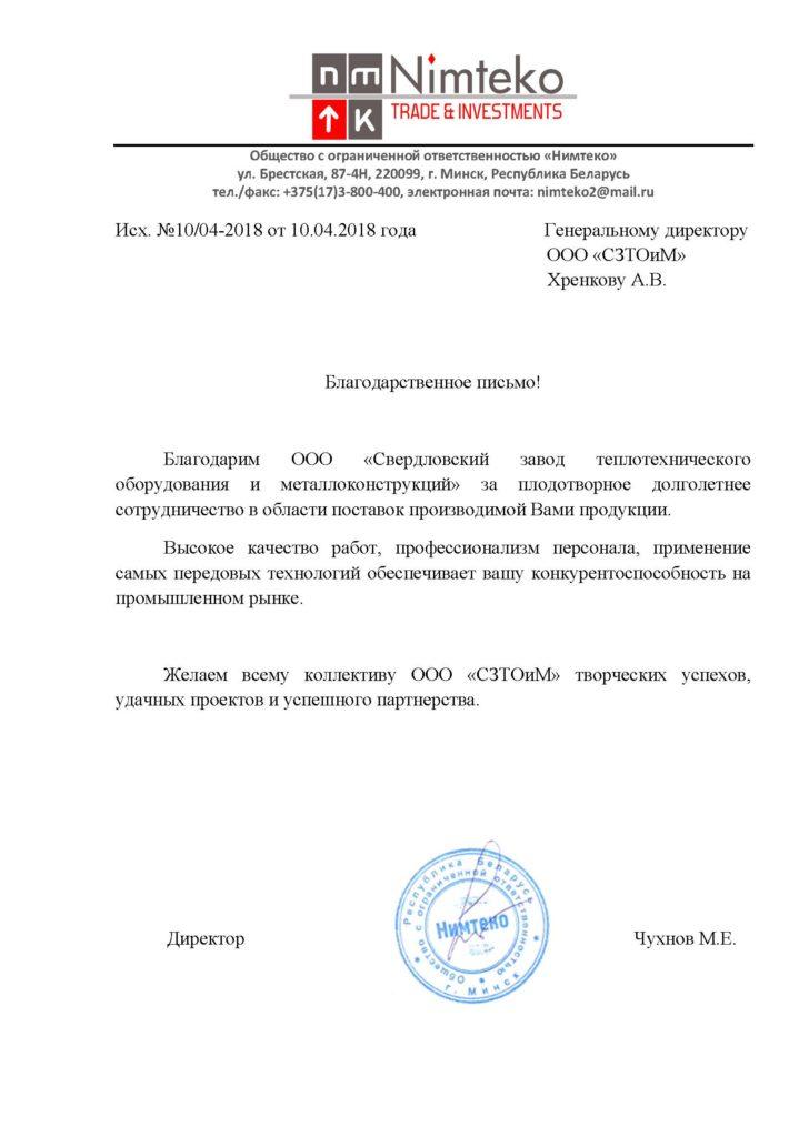 Отзыв Свердловский завод теплотехнического оборудования и металлоконструкций