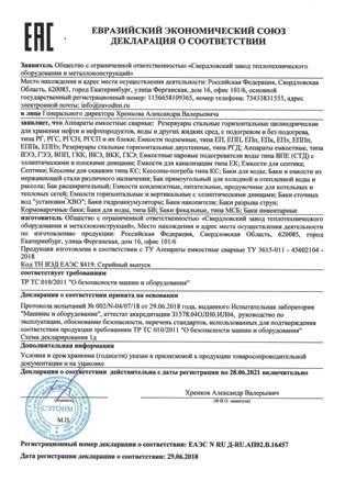 Свердловский завод СЗТОИМ - Декларация на емкости, баки, аппараты емкостные
