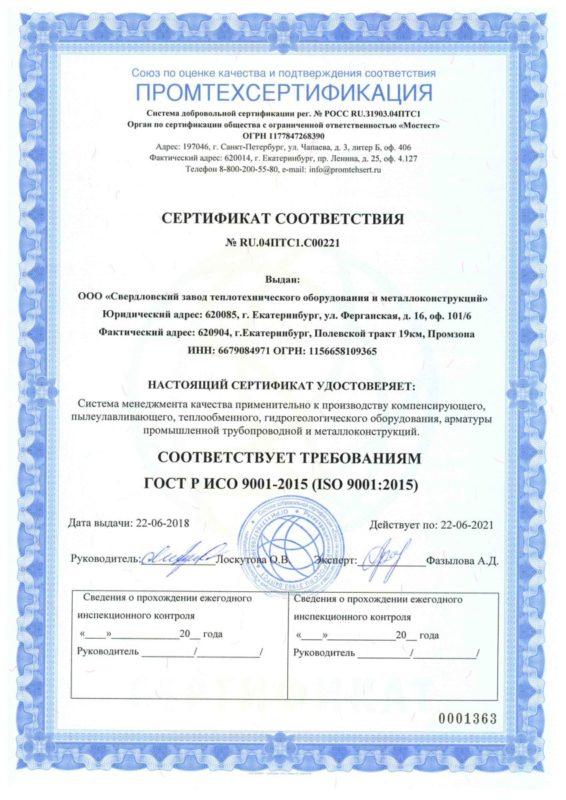 Сертификат соответствия менеджменту качестваИСО 9001-2015