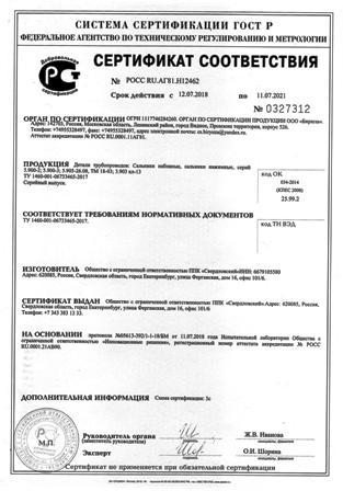 Сертификат соответствия ГОСТ Р - Сальник набивной, сальник нажимной