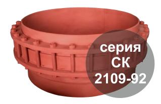 Сальниковый компенсатор СК 2109-92